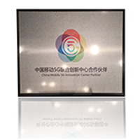 2017 China Mobile 5G Innovation Center Partner Award